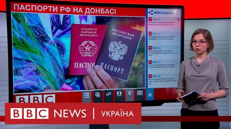 Дії Росії юридично нікчемні на Донбасі видають російські паспорти Випуск новин 14 06 2019