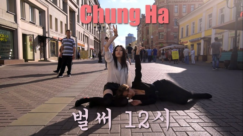 [K-POP IN PUBLIC RUSSIA] CHUNG HA - Gotta Go dance cover by REBIRTH