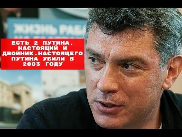 Немцов ЕСТЬ 2 ПУТИНА НАСТОЯЩЕГО YБИЛИ в 2003 ГОДУ