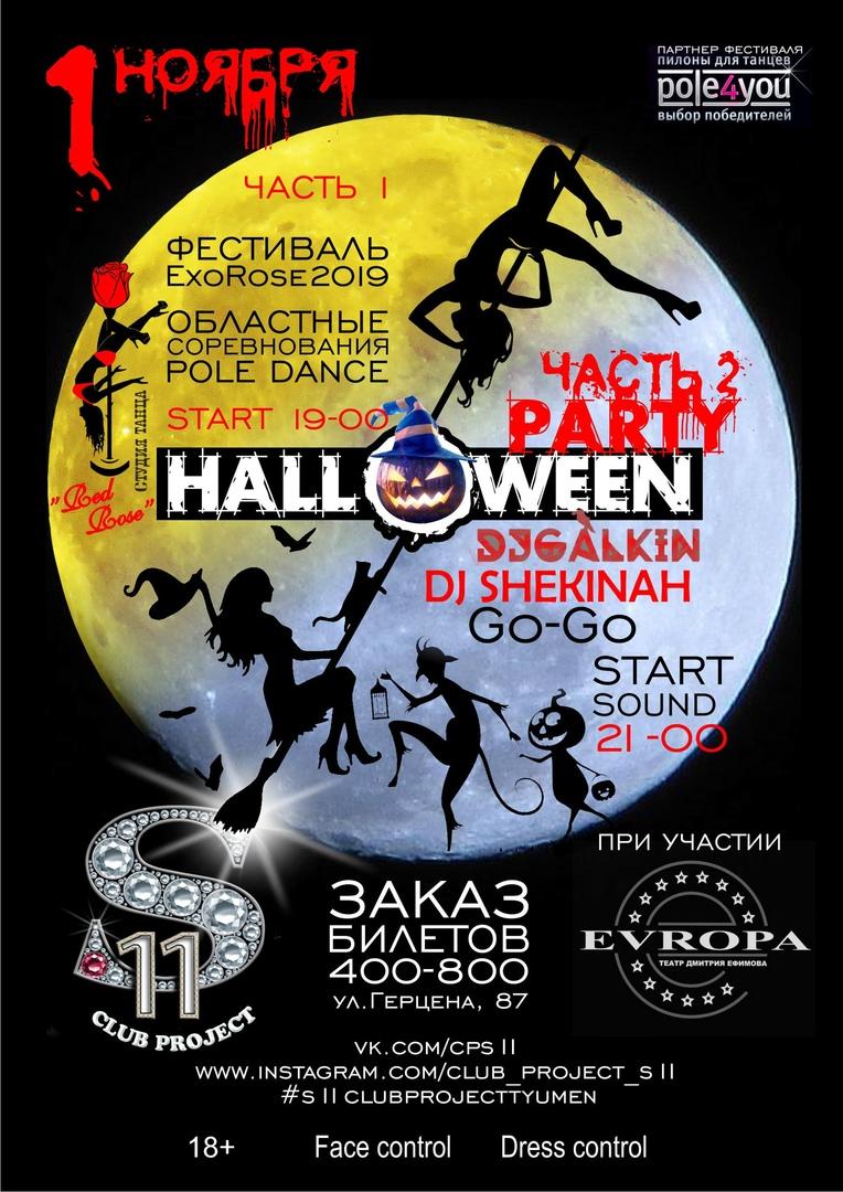 Афиша Тюмень Halloween Party