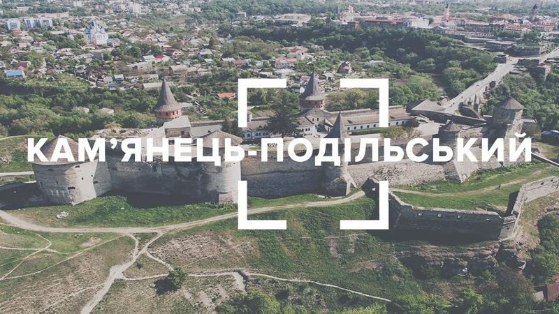 Кам'янець-Подільський, Бакота, Хотинська фортеця. Blog 360 - подорожі Україною