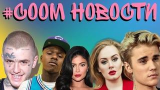 #COOM News / Фильм о Lil Peep, Kylie вернулась к Tyga, Bieber женился, DaBaby избил женщину