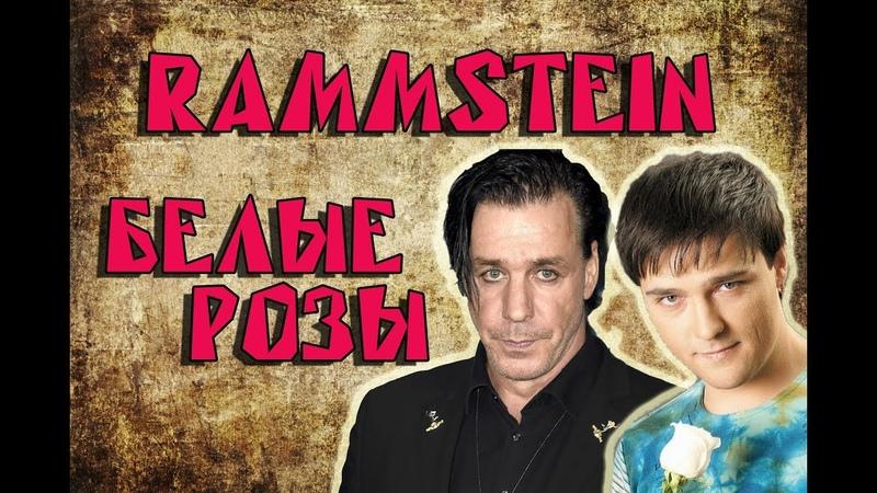 Rammstein feat. Юра Шатунов. Du hast Белые розы.