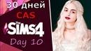 30 Days CAS Challenge 10 Черно белый сим Белая королева