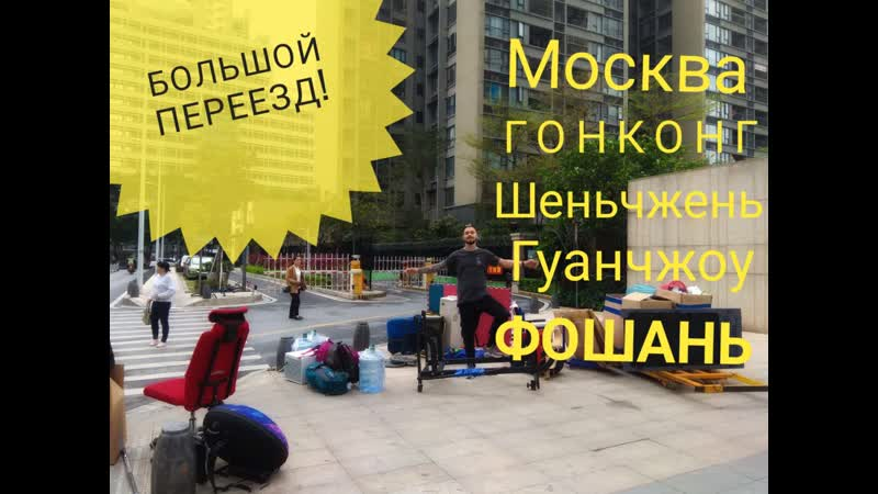 Переезд Москва Гонконг Шеньчжень Гуанчжоу Фошань