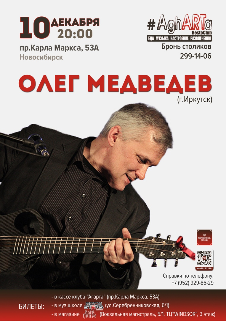 Афиша Новосибирск 10.12 Олег Медведев / Новосибирск