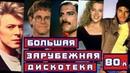 Большая зарубежная ДИСКОТЕКА 80-Х 100 популярных хитов из 80-х годов