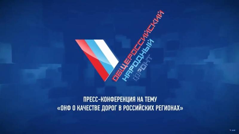 Эксперты ОНФ провели пресс конференцию по проблемам качества дорог в российских регионах