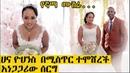 ተወዳጇ አርቲስት ሀና ዮሀንስ ተሞሸረች (እንተዋወቃለን ወይ) || Hana Yohannes WEDDING 2020