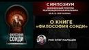 Философия Сонди - новая книга Олега Викторовича Мальцева 2019