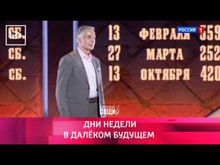 Владимир Кутюков высчитывает дни недели для дат в прошлом и далёком будущем  Удивительные люди - Россия 1