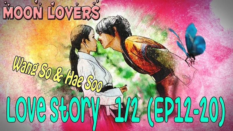 Lee Joongi ❤Moon Lovers Scarlet Heart: Ryeo❤ Wang SoHae-Soo Love Story1/2(EP12-20)❤달의 연인 보보경심 려