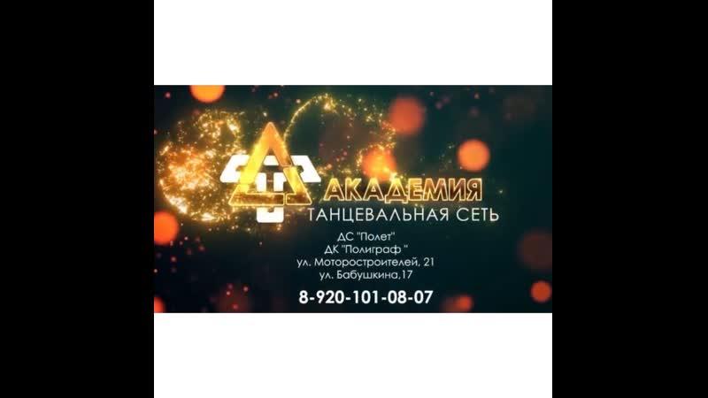 Академия самая крупная танцевальная сеть г Рыбинска