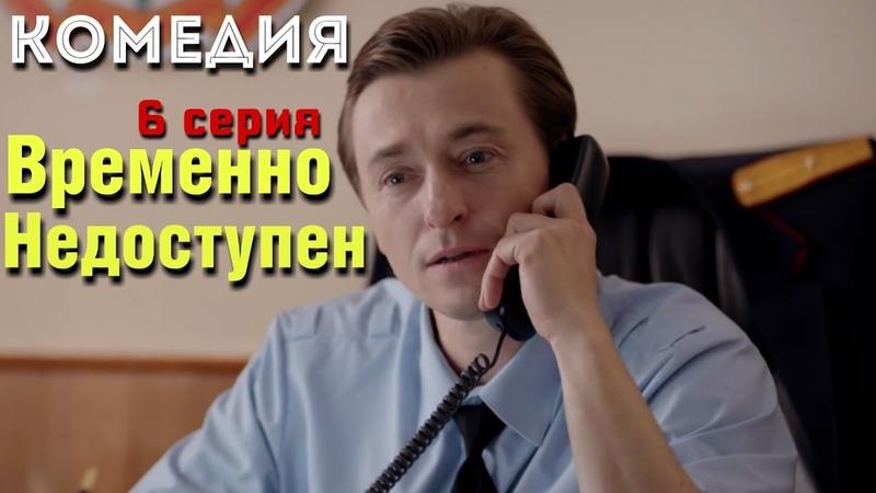 Временно Недоступен 6 серия Русские комедии фильмы HD