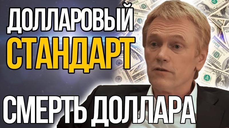 Смерть доллара США в качестве мирового резерва | Скрытые секреты денег Серия 3 | Майк Мэлони
