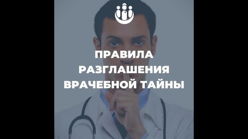 Правила разглашения врачебной тайны