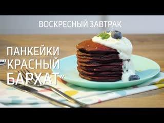 КРАСИВАЯ ЕДА ДЛЯ КРАСИВЫХ ПОВОДОВ: 3 вкусные идеи Рецепты Bon Appetit
