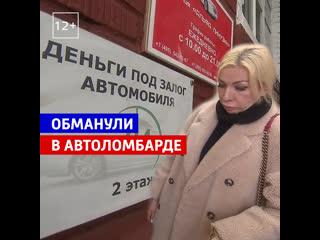 Десятки москвичей обманули в автоломбарде — россия 1