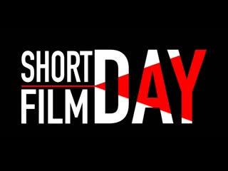 Трейлер Всероссийской акции «День короткометражного кино - 2019».