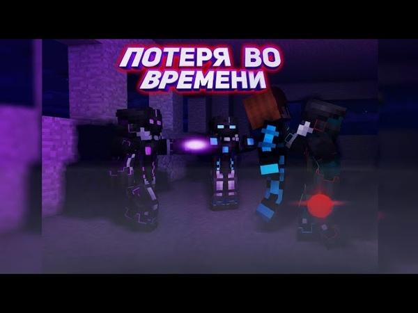 Minecraft PE СЕРИАЛ ПОТЕРЯ ВО ВРЕМЕНИ 9 СЕРИЯ СДЕЛАЙ ВРАГА ДРУГОМ