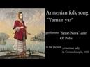 Sayat-Nova choir - Yaman yar (Armenian folk song)