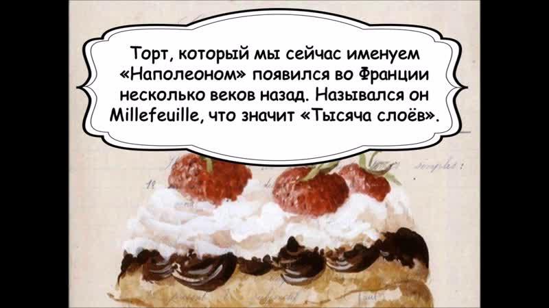 Мастер класс торт Наполеон