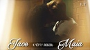 ● Jace and Maia ft Clary Simon К ЧЁРТУ ЛЮБОВЬ HBD xCary Lockwood