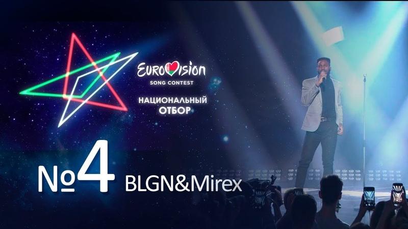 №4. BLGN Mirex - Champion