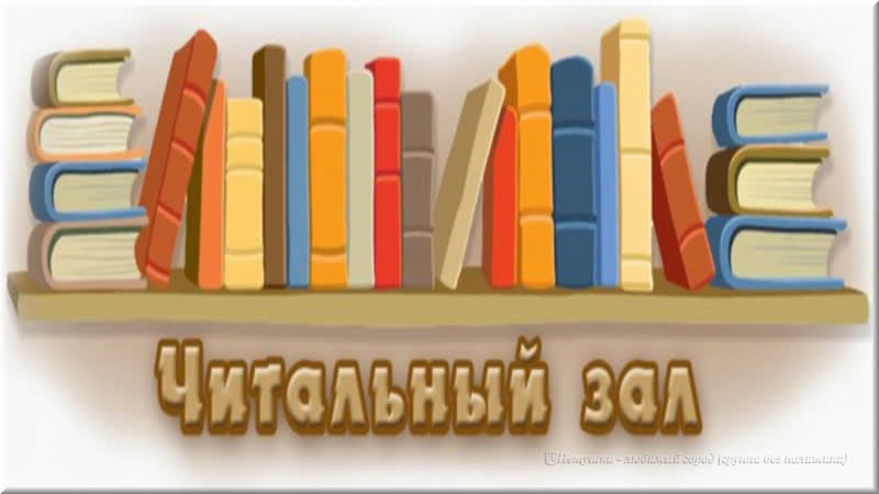 Тургенев И Бретёр Читает В Кузнецов