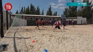 Пляжный футбол на Азовском побережье