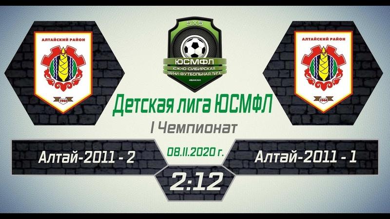 Детская лига ЮСМФЛ. I Чемпионат. Алтай-2011-2 - Алтай-2011-1 2:12, 08.02.2020 г. Обзор