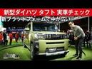 【新型ダイハツ タフト 実車チェック】新プラットフォームで中が広い(コンセプトモデル)【東京オートサロン】[clicccar公式 第2チャンネルです]