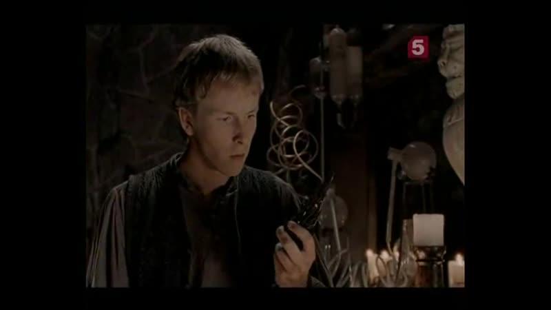 1 дом волшебника 2 сезон 5 й канал