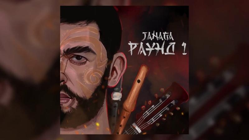 JANAGA Люди Нелюди Official Audio