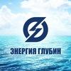 "АО ""ЭНЕРГИЯ ГЛУБИН"""