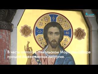 Божественная литургия в Никольском Морском соборе
