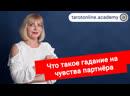 Что такое гадание на чувства партнёра 🥰 Расклады Таро на парные отношения - таролог Киев Ева