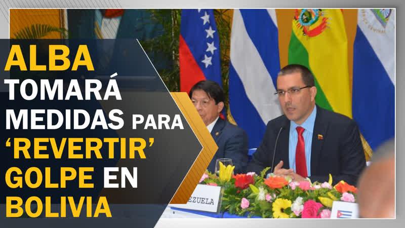 Venezuela informa de medidas de ALBA para 'revertir' golpe en Bolivia