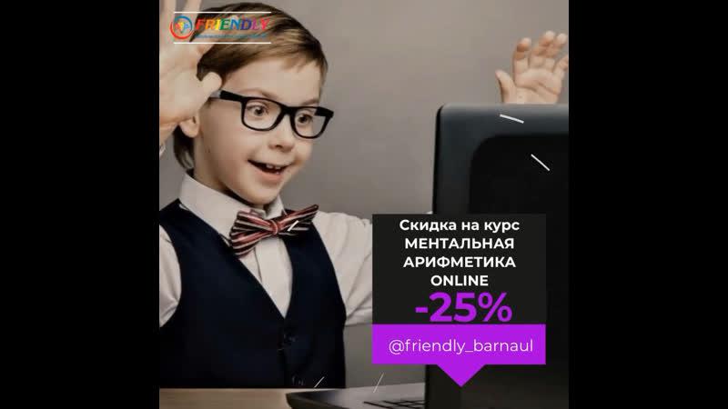 Ментальная арифметика ONLINE Школа Интеллектуального развития FRIENDLY г Барнаул Обучение и развитие детей