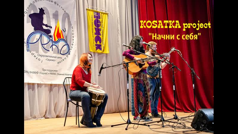 KOSATKA project Начни с себя концерт знакомство на фестивале Река 2019