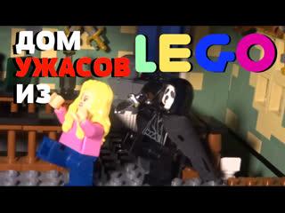 Дом ужасов из lego/ haunted house moc 🎃👻🦇
