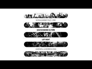 Dj philchansky feat. l'one vs hardwell & deorro & makj благословляю на рейв vs left right (julian mashup)