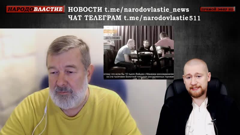 Кто принес прослушку на встречу Дёмушкин или Горский Которую СМИ РФ изобразили как госпереворот