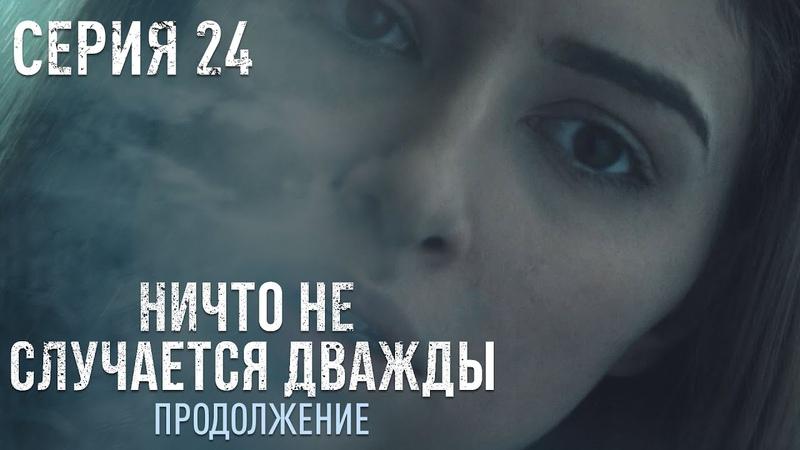 НИЧТО НЕ СЛУЧАЕТСЯ ДВАЖДЫ Продолжение 24 серия   Драма   Детектив