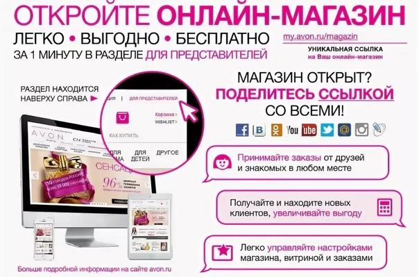 Интернет магазин авон армани косметика где купить в москве