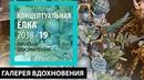 Концептуальная ЁЛКА 2018 19 Приёмы оформления Флорист дизайнер Артём Салмин