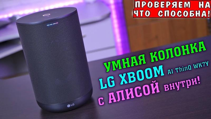 Умная колонка LG XBOOM AI ThinQ WK7Y с Алисой внутри! Для умного дома самое оно! [4K review]