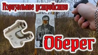 """Аэрозольное устройство """"ОБЕРЕГ""""//Обзор и отстрел."""