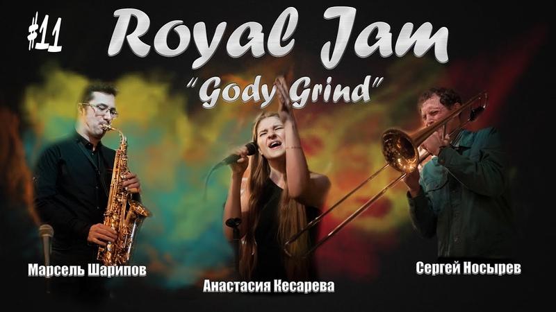 11 Gody Grind Horace Silver Royal Jam