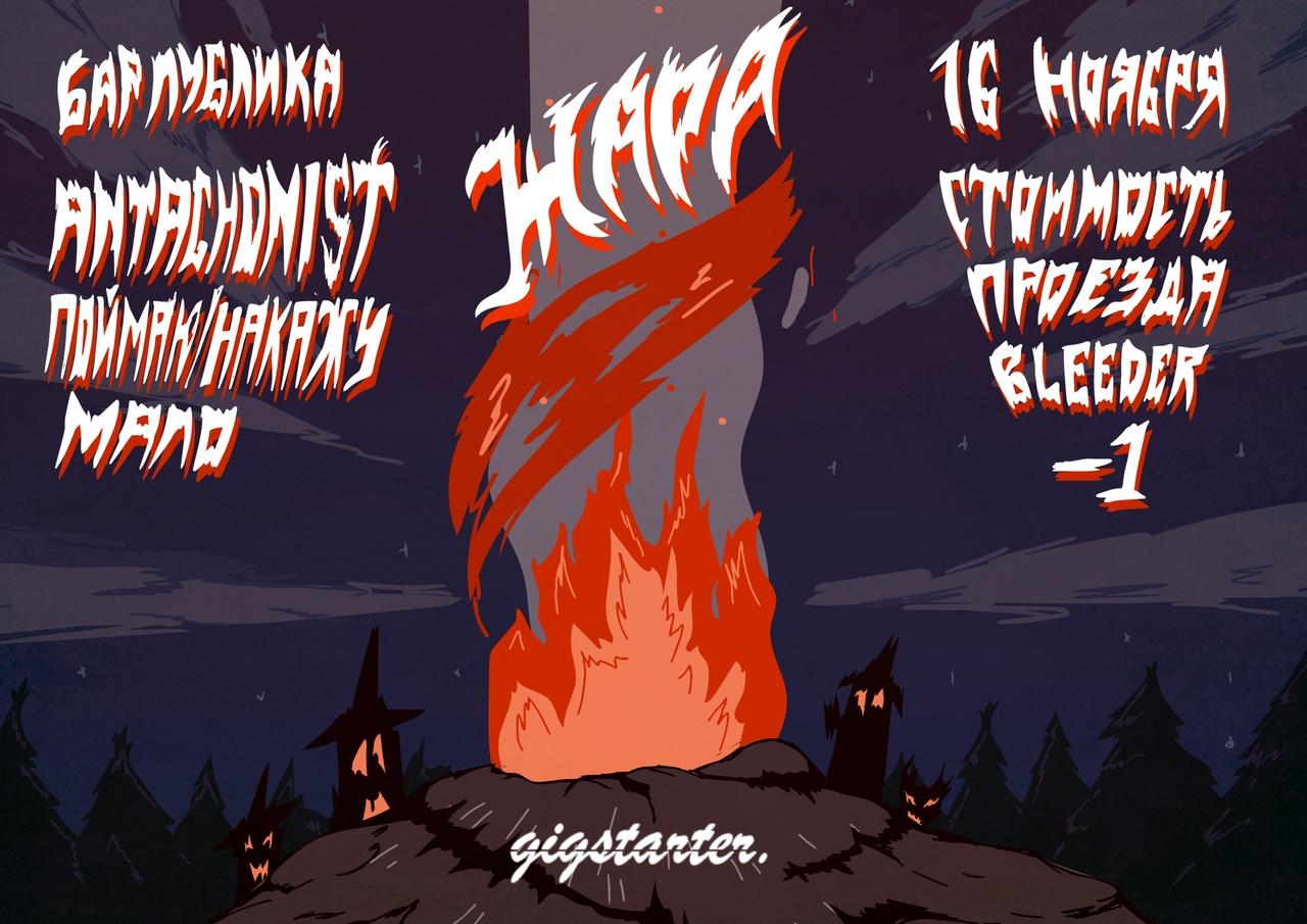 Афиша Саратов ЖАРА fest'5 / 16.11.2019